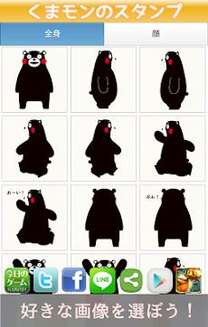 くまモンのスタンプ ~絵文字スタンプ ~のおすすめ画像1