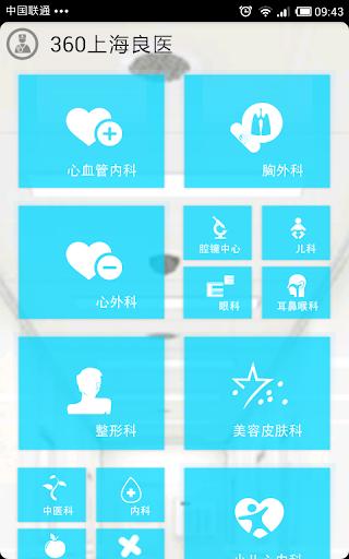 360上海良医