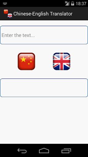 中国-英语翻译