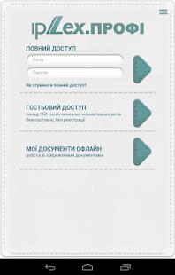 ipLex.Профи