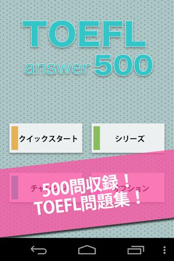 無料500問★TOEFL問題集|留学への世界的な英語テスト
