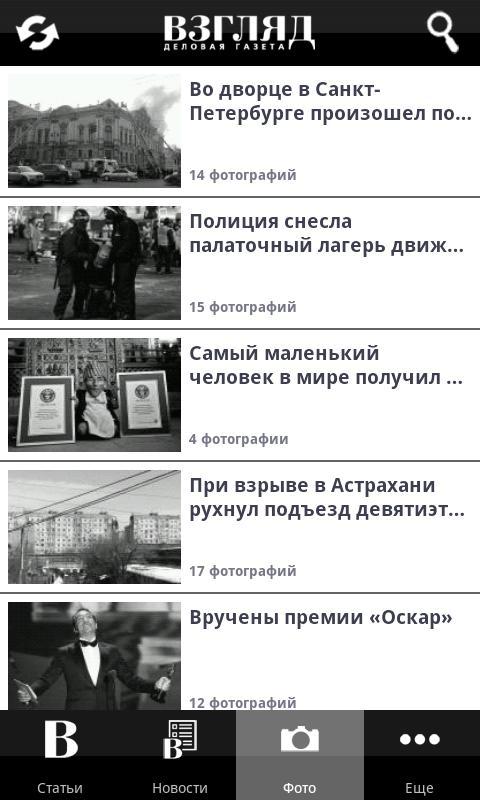 Деловая газета «Взгляд»- screenshot