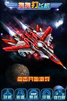 Screenshot of 飞机大战HD