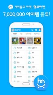 헬로마켓-개인들의 중고마켓, 직거래 중고나라 중고장터 - screenshot thumbnail
