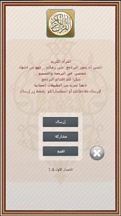 القرآن الكريم بدون انترنت|玩書籍App免費|玩APPs