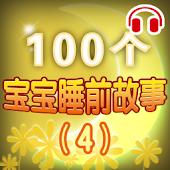 100个宝宝睡前故事(4)
