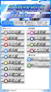 電車&メトロ乗り換え案内路線図(横浜神奈川&首都圏編)
