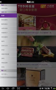 玩生活App|MadSoda: 著數優惠+生活情報免費|APP試玩