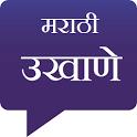 Marathi Ukhane Book icon