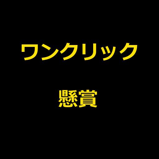 ワンクリック無料宝くじ LOGO-APP點子