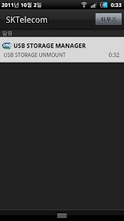 USBOTG STORAGE MANAGER for ARC - screenshot thumbnail