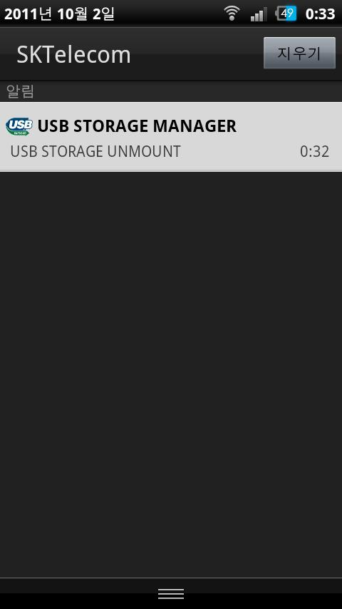USBOTG STORAGE MANAGER for ARC - screenshot