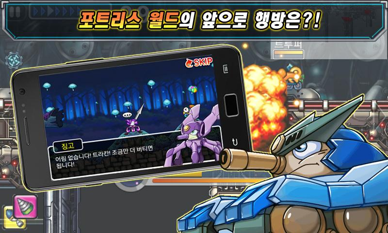 SBS포트리스 - screenshot
