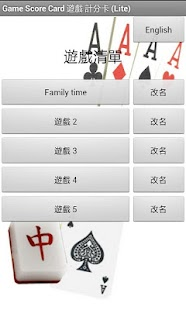 Game Score Card 麻雀 啤牌 計分 Lite - screenshot thumbnail