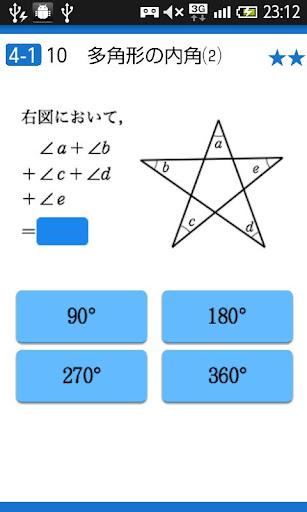 中学数学公式徹底攻略~無料版~