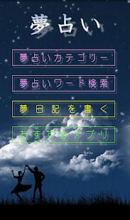 夢占い・夢日記
