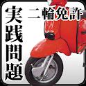 運転免許3381問!原付-普通二輪-大型二輪(タイムトライ) logo