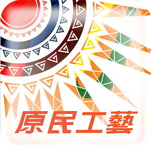 原民工藝 旅遊 App LOGO-APP試玩