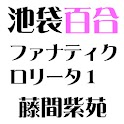 Ikebukuro Fanatic Lolita 01 logo