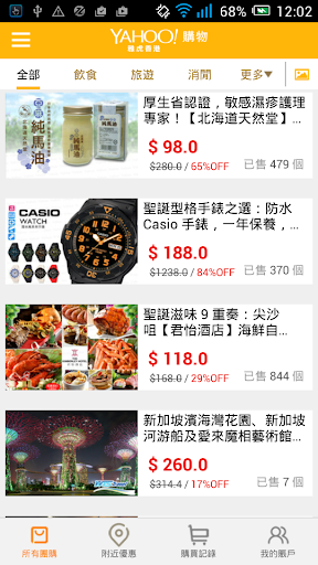 YAHOO香港團購
