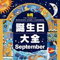 誕生日大全【9月編】 logo