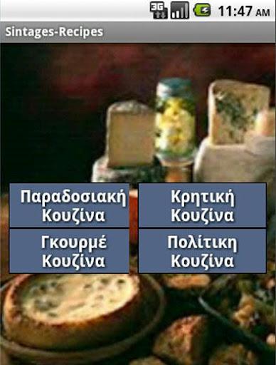Συνταγες