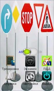 Билеты ПДД 2014 PRO