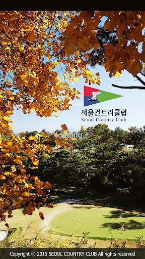 서울컨트리클럽 모바일