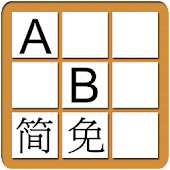 English Jigsaw Free (SChinese)