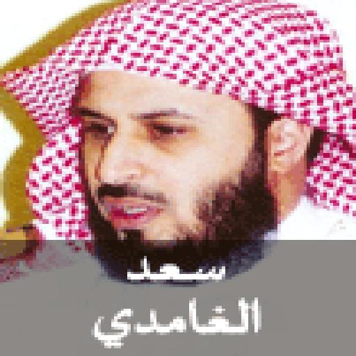 Quran Karim - Saad Al-Ghamdi