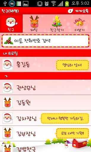 【免費個人化App】聖誕可可的弗里克主題(紅色):派桑網絡-APP點子