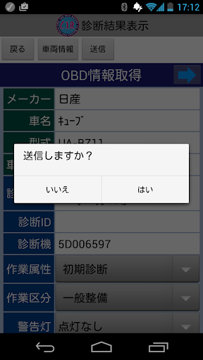 玩商業App CIR@OBD-SⅡ免費 APP試玩