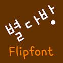 NeoByeolcoffee Korean Flipfon logo