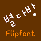 NeoByeolcoffee Korean Flipfon icon