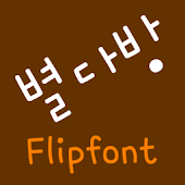NeoByeolcoffee Korean Flipfon