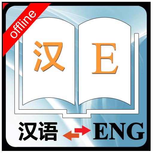 中国词典 書籍 LOGO-玩APPs