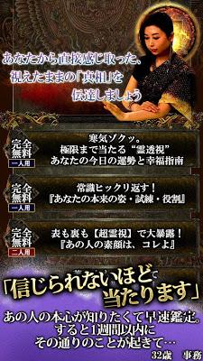 【感度150%】的中霊視占い「ヒンドゥー霊秘占」 - screenshot