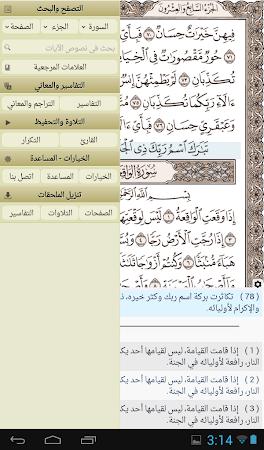Ayat - Al Quran 2.8.1 screenshot 308039