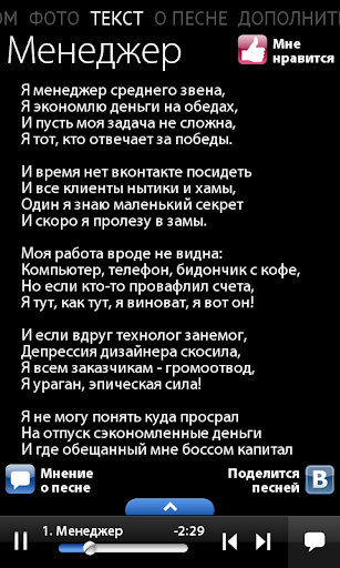 【免費音樂App】Скворцы Степанова - Сочень2014-APP點子