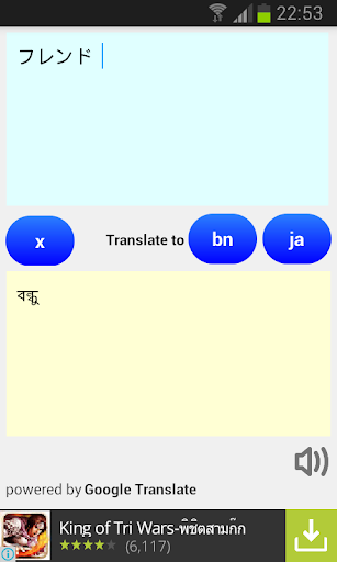 Japanese Bengali Translator