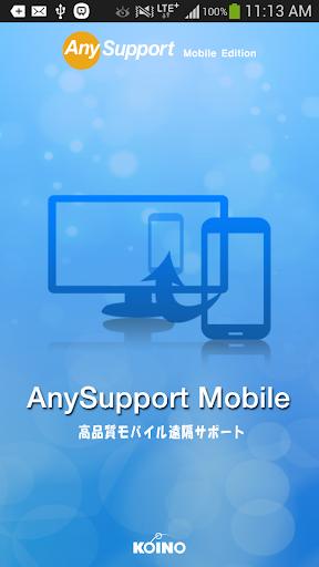 遠隔サポート - AnySupport