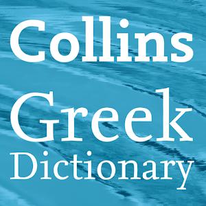Collins Greek Dictionary TR