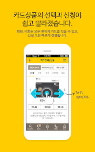 KB국민카드 모바일홈 - screenshot thumbnail