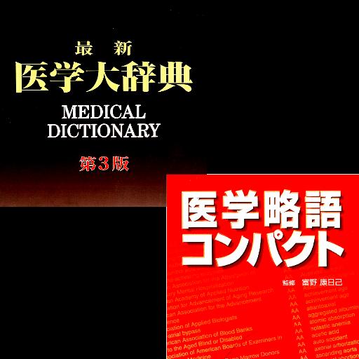 医学大辞典+医学略語コンパクト(医歯薬出版) LOGO-APP點子