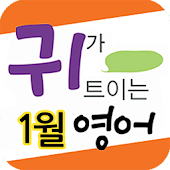 EBS FM 귀가트이는영어(2014.1월호)