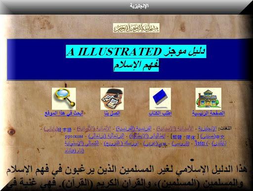 【免費書籍App】What is Islam-APP點子