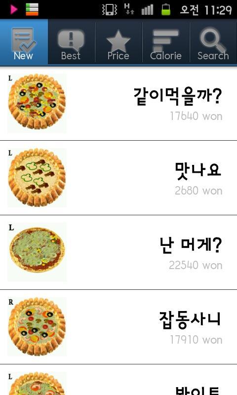 My 피자 만들기 - screenshot