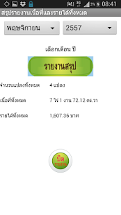 AdipojV10 ???????????????? screenshot