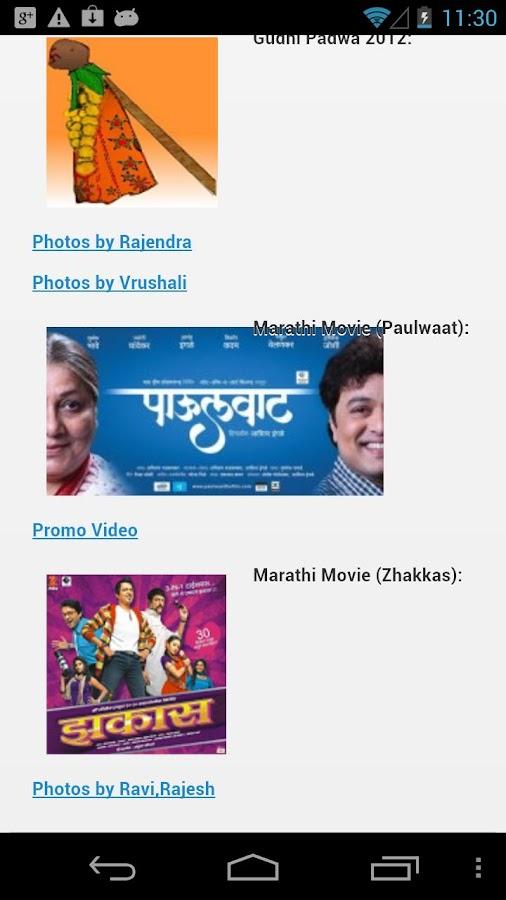 Marathi Mandal Sacramento- screenshot