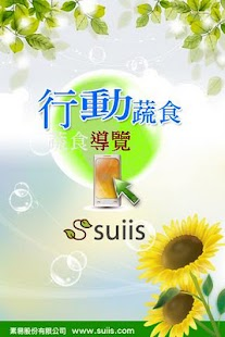 suiis veggie restaurant guide- screenshot thumbnail